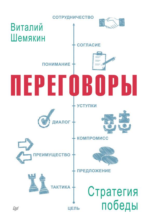 Обложка книги Переговоры: стратегия победы, автор Шемякин, Виталий