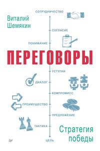 Шемякин, Виталий  - Переговоры: стратегия победы
