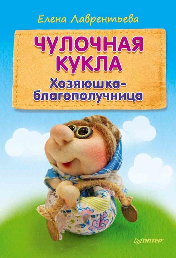 Елена Лаврентьева Чулочная кукла. Хозяюшка-благополучница