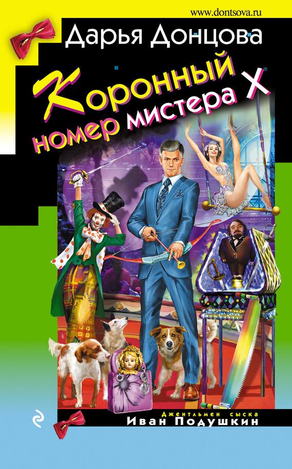 Обложка книги Коронный номер мистера Х, автор Донцова, Дарья