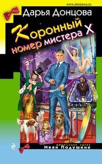 Донцова, Дарья  - Коронный номер мистера Х