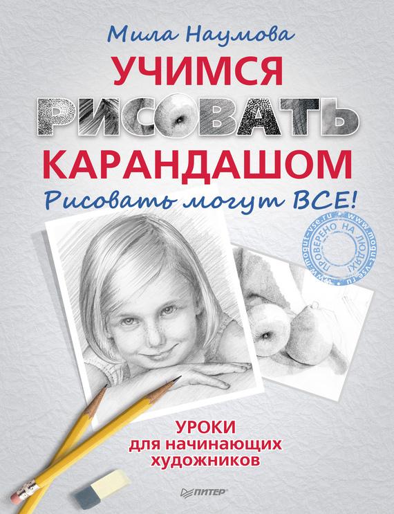 цены Мила Наумова Учимся рисовать карандашом. Рисовать могут ВСЕ! ISBN: 978-5-496-00329-2