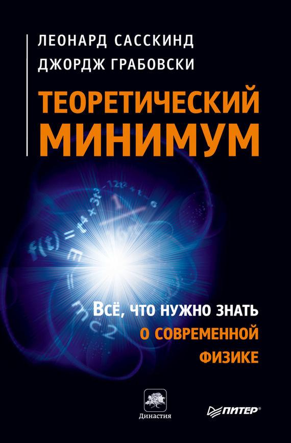 Леонард Сасскинд Теоретический минимум. Все, что нужно знать о современной физике сасскинд л фридман а квантовая механика теоретический минимум