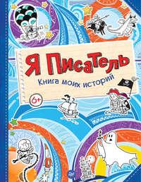 Шкурина, Мария  - Я писатель. Книга моих историй