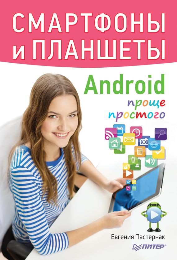 Евгения Пастернак Смартфоны и планшеты Android проще простого android ndk руководство для начинающих