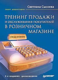 Сысоева, Светлана  - Тренинг продажи и обслуживания покупателей в розничном магазине