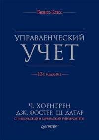 Хорнгрен, Чарльз Т.  - Управленческий учет