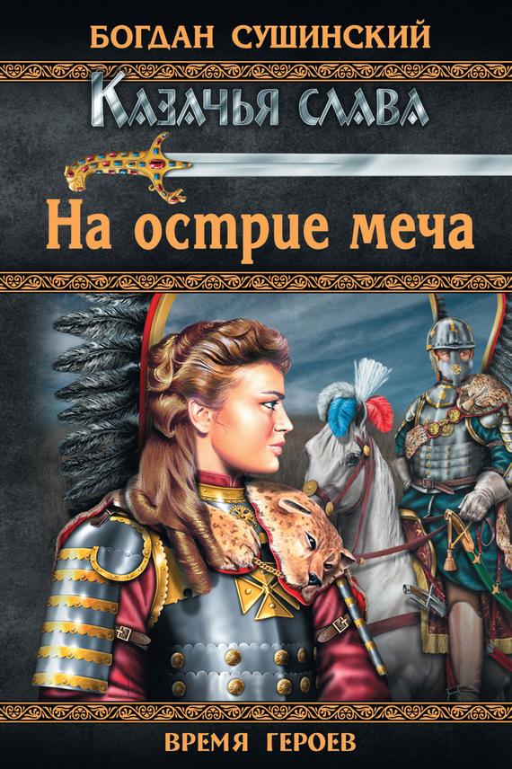 захватывающий сюжет в книге Богдан Сушинский