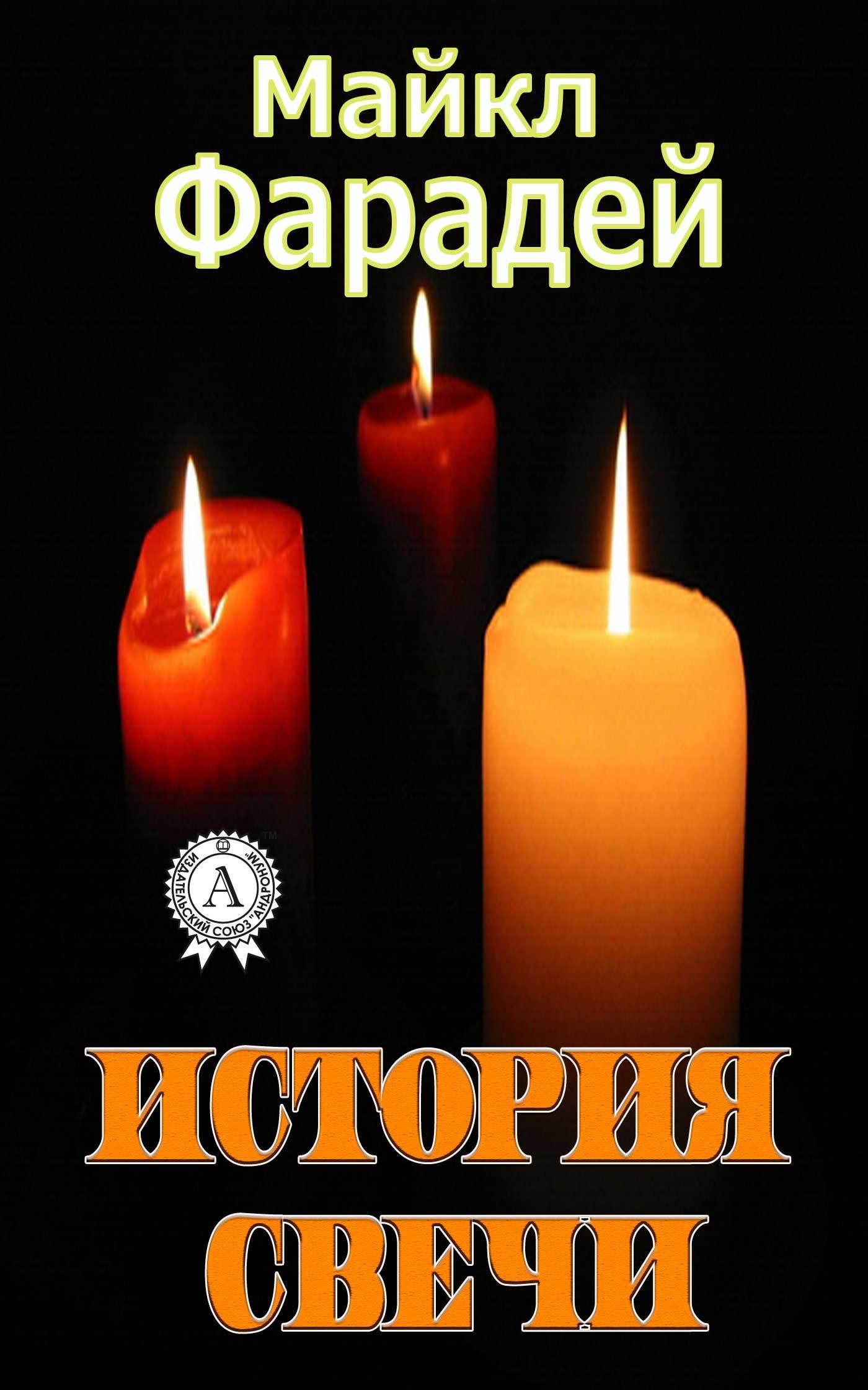 Скачать История свечи быстро