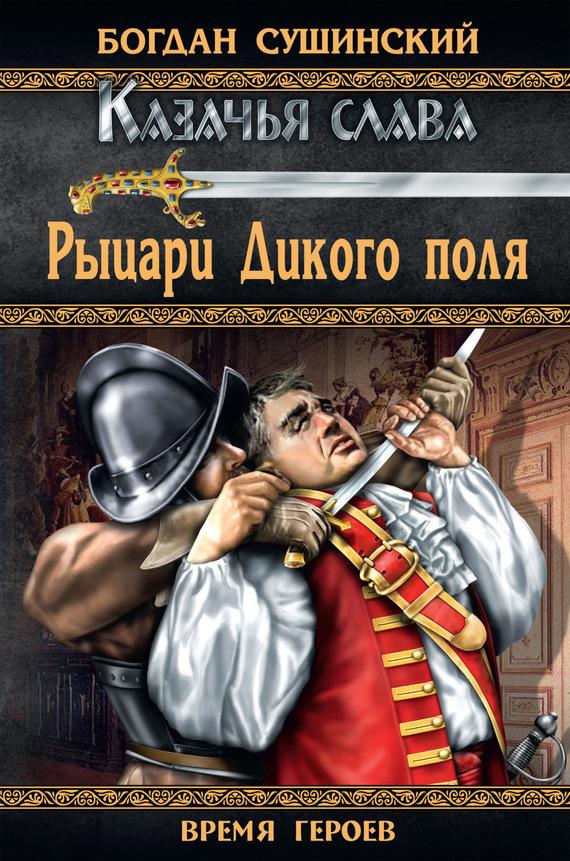яркий рассказ в книге Богдан Сушинский