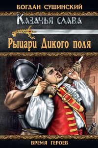 Сушинский, Богдан  - Рыцари Дикого поля