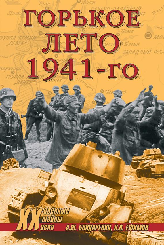 Горькое лето 1941-го происходит неторопливо и уверенно