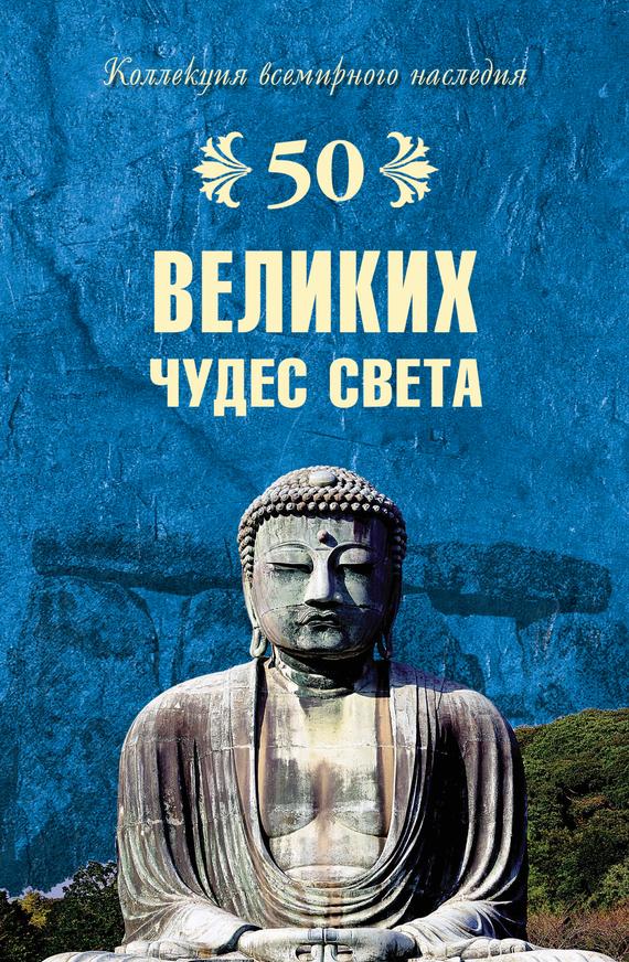 Андрей Низовский. 50 великих чудес света