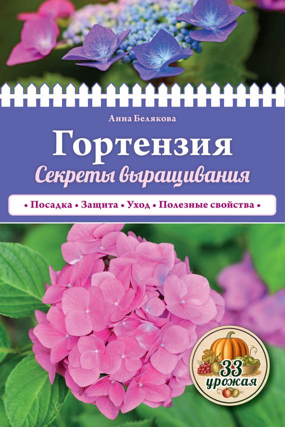 Скачать Гортензия. Секреты выращивания бесплатно Анна Белякова