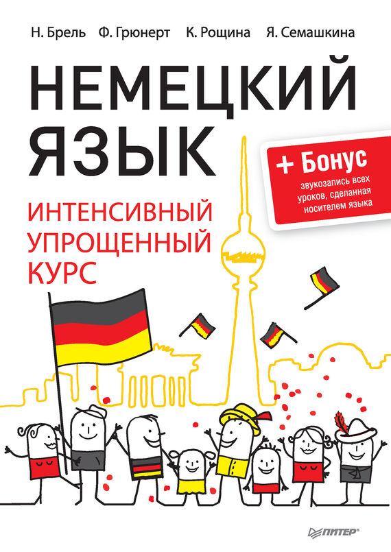 Кира Рощина Немецкий язык. Интенсивный упрощенный курс