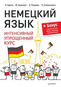 Рощина, Кира  - Немецкий язык. Интенсивный упрощенный курс