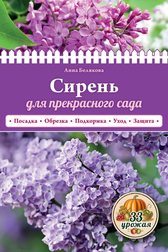 Анна Белякова Сирень для прекрасного сада анна белякова чудо подкормка повышаем урожай