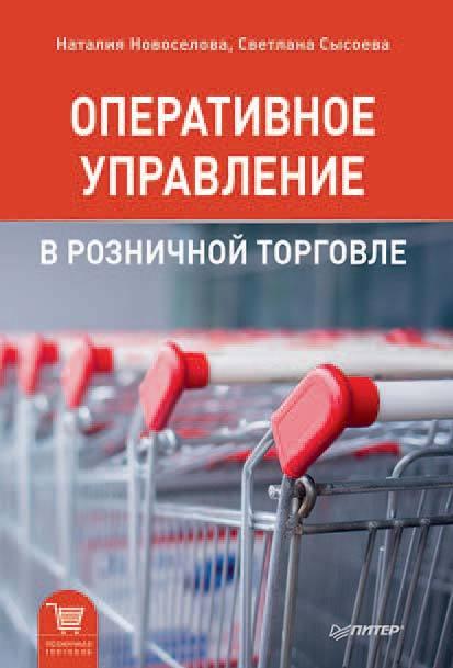 Светлана Сысоева Оперативное управление в розничной торговле
