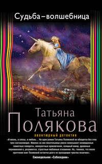 Полякова, Татьяна  - Судьба-волшебница