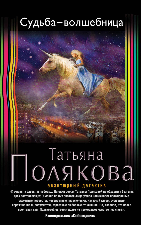 Книги татьяны поляковой скачать онлайн