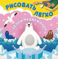 Кузнецова, Ольга  - Белый медвежонок и все-все-все полярные звери. Рисовать легко!
