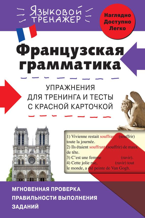 бесплатно Французская грамматика. Упражнения для тренинга и тесты с красной карточкой Скачать О. С. Кобринец
