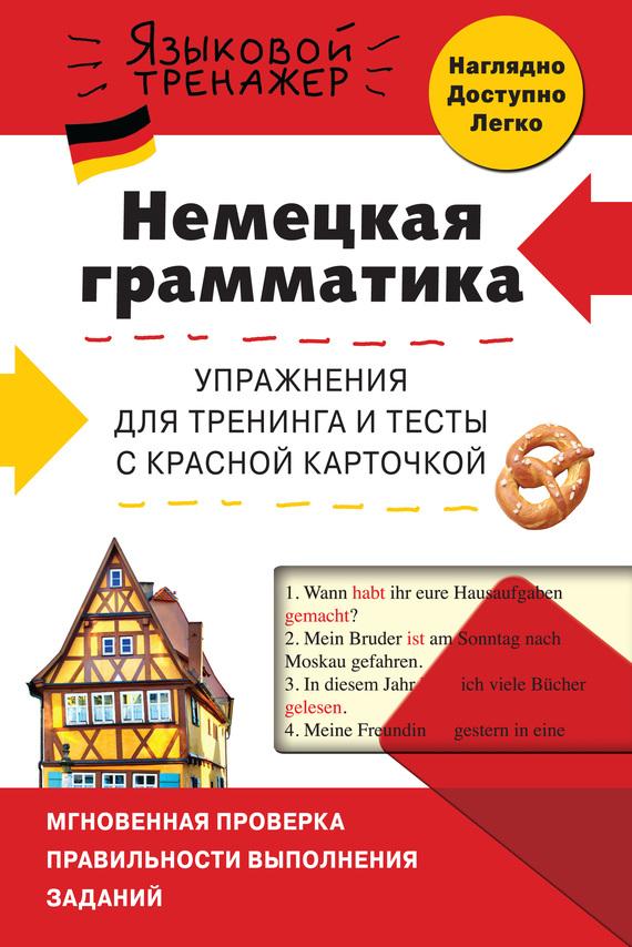 бесплатно Немецкая грамматика. Упражнения для тренинга и тесты с красной карточкой Скачать Инна Красникова