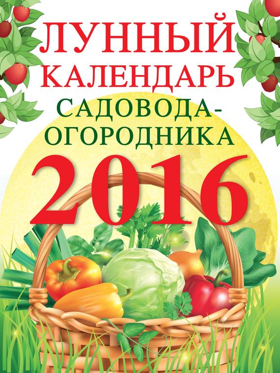 Отсутствует Лунный календарь садовода-огородника 2016 календари феникс лунный календарь садовода и огородника 2016 год