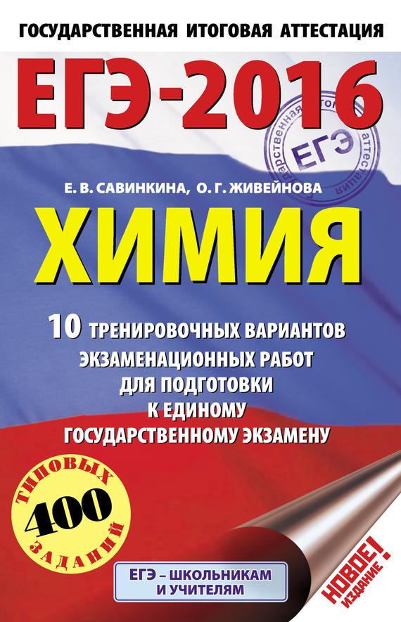захватывающий сюжет в книге Е. В. Савинкина