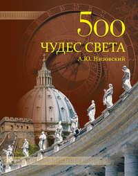 Низовский, Андрей  - 500 чудес света. Памятники всемирного наследия ЮНЕСКО