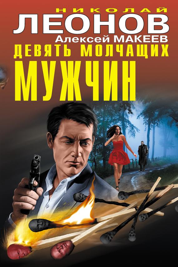 Николай Леонов Девять молчащих мужчин книги эксмо девять молчащих мужчин