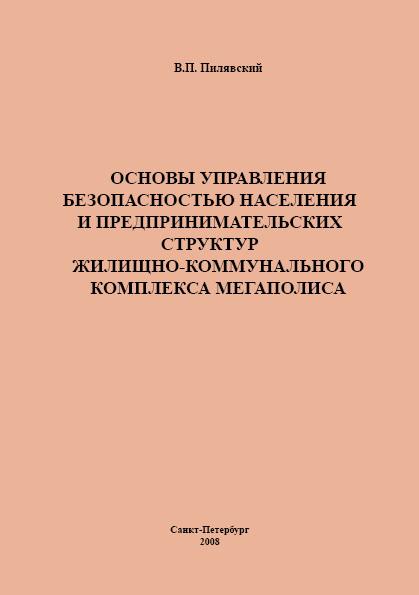 захватывающий сюжет в книге В. П. Пилявский