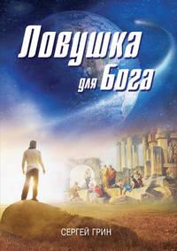 Грин, Сергей  - Ловушка для бога (сборник)