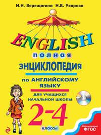 - Полная энциклопедия по английскому языку для учащихся начальной школы. 2–4 классы (+MP3)