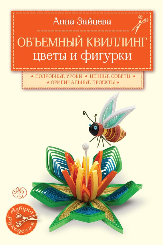 захватывающий сюжет в книге Анна Зайцева