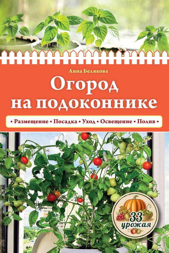 Анна Белякова Огород на подоконнике анна белякова чудо подкормка повышаем урожай