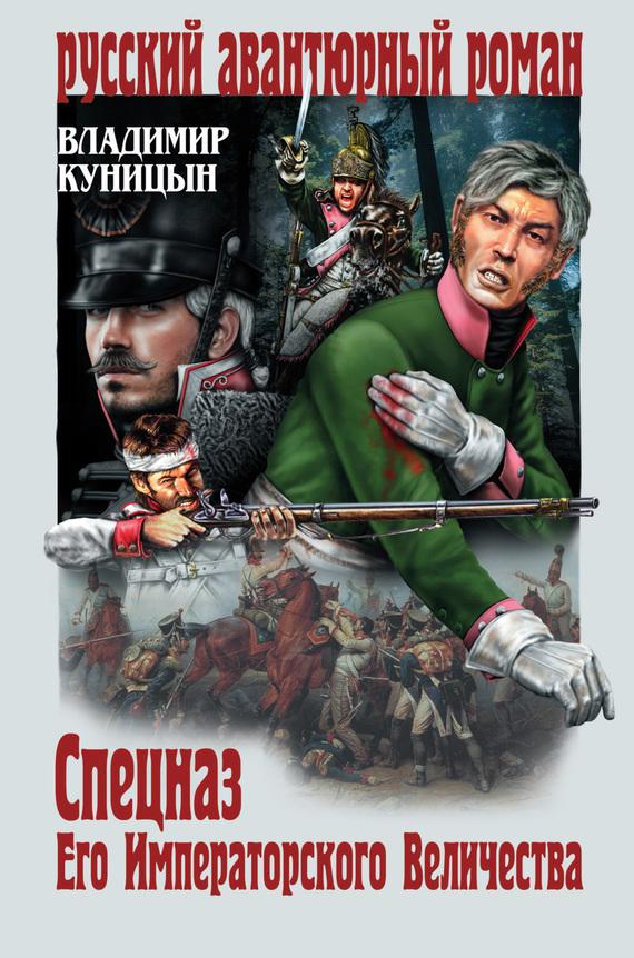 Обложка книги Спецназ его императорского величества, автор Куницын, Владимир