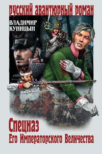 Куницын, Владимир  - Спецназ его императорского величества