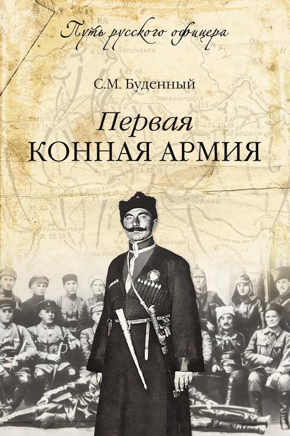 Обложка книги Первая конная армия, автор Буденный, Семен