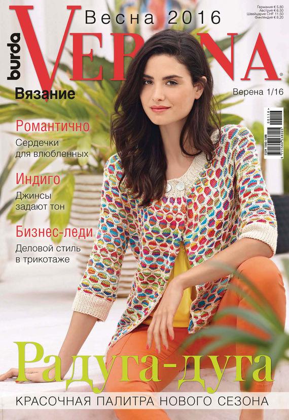 ИД «Бурда» Verena №1/2016 журнал verena спецвыпуск модное вязание