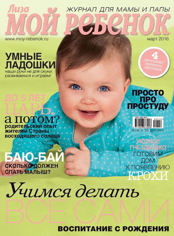 цена ИД «Бурда» Журнал «Лиза. Мой ребенок» №03/2016 онлайн в 2017 году