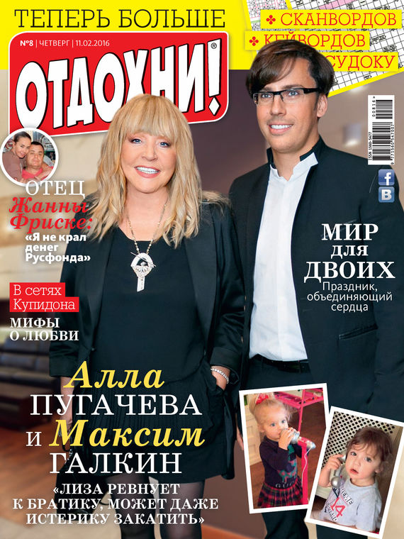 ИД «Бурда» Журнал «Отдохни!» №08/2016 ид бурда журнал отдохни 35 2015