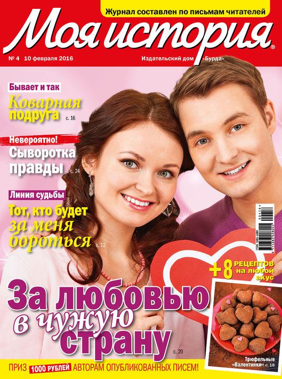 Журнал «Моя история» №04/2016