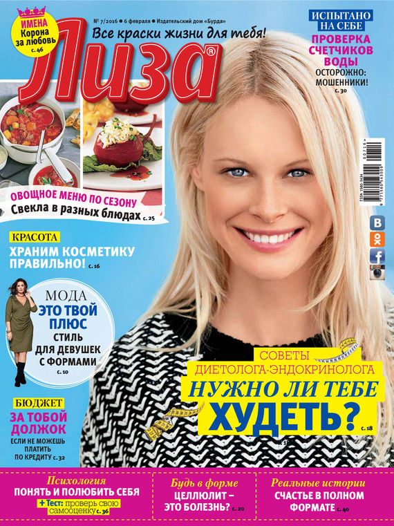 ИД «Бурда» Журнал «Лиза» №07/2016 ид бурда журнал новый дом 06 2015