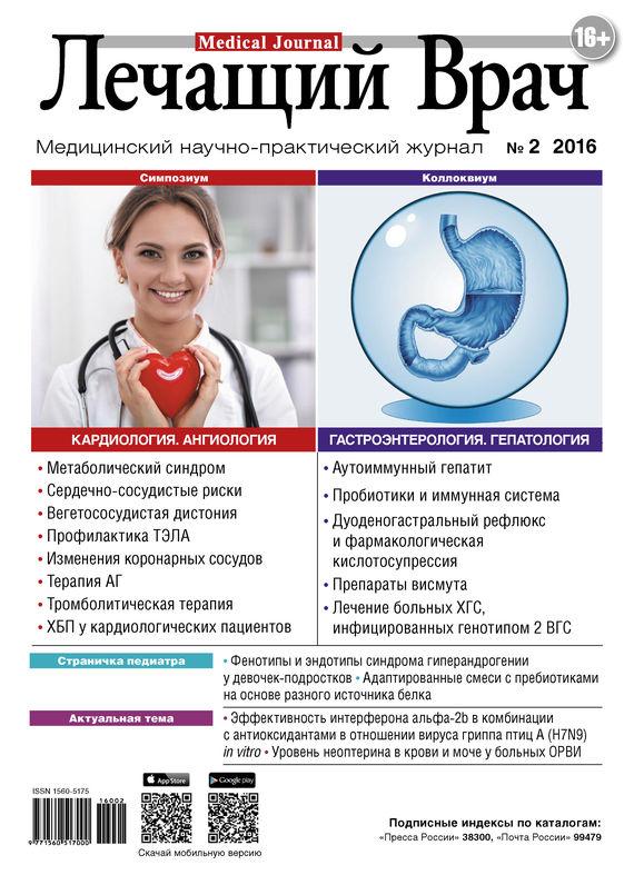 Открытые системы Журнал «Лечащий Врач» №02/2016 открытые системы журнал лечащий врач 03 2017