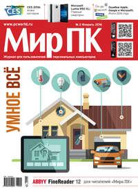 - Журнал «Мир ПК» №02/2016