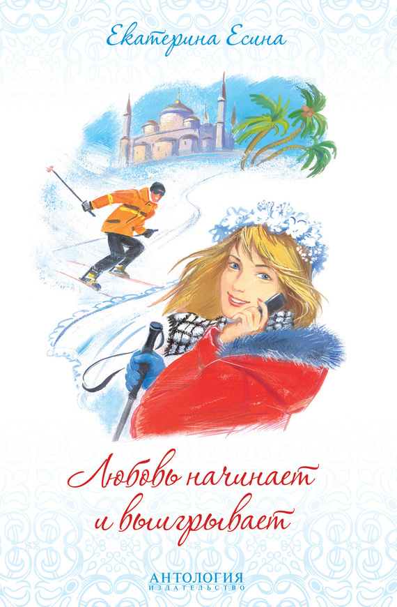 Обложка книги Любовь начинает и выигрывает, автор Есина, Екатерина