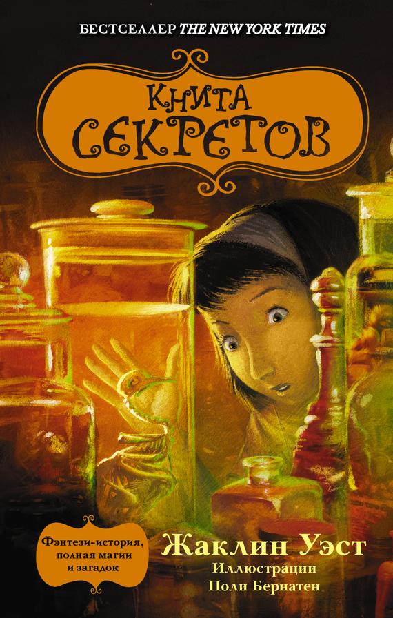 Книга секретов