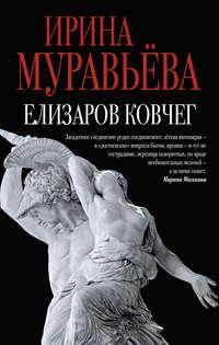 Муравьева, Ирина  - Елизаров ковчег (сборник)
