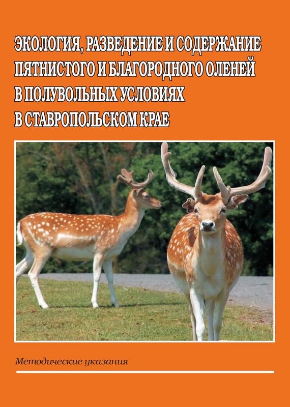 Экология, разведение и содержание пятнистого и благородного оленей в полувольных условиях в Ставропольском крае. Методические указания